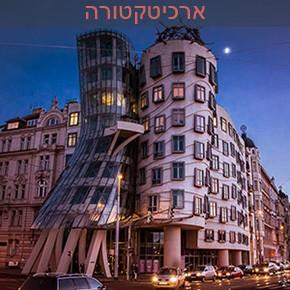 בלוג הצילום של עפר קידר | גלריית ארכיטקטורה