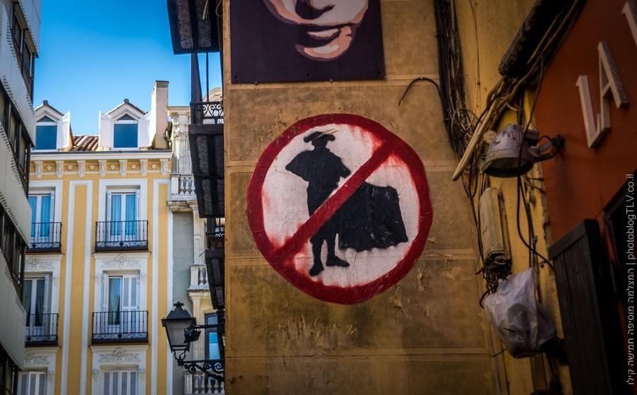 חופשה במדריד |  בלוג הצילום של עופר קידר