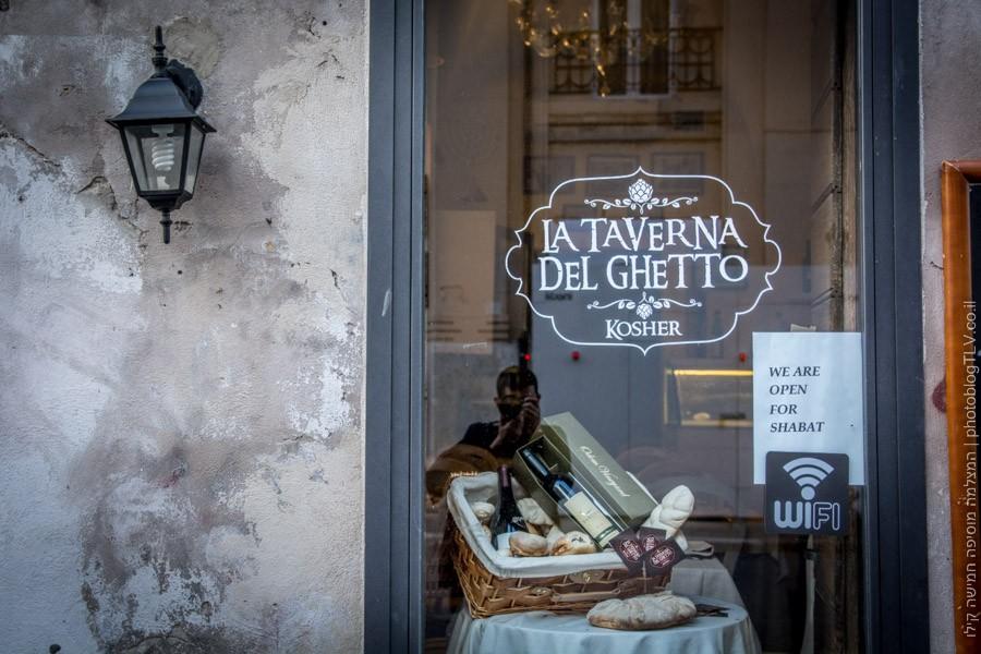 הגטו היהודי, רומא, איטליה |בלוג הצילום של עופר קידר