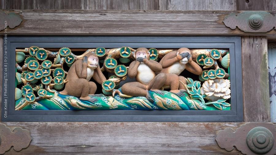 שלושת הקופים, מקדש טושו-גו, ניקו, יפן | Nikkō Tōshō-gū | המצלמה מוסיפה חמישה קילו | בלוג הצילום של עופר קידר