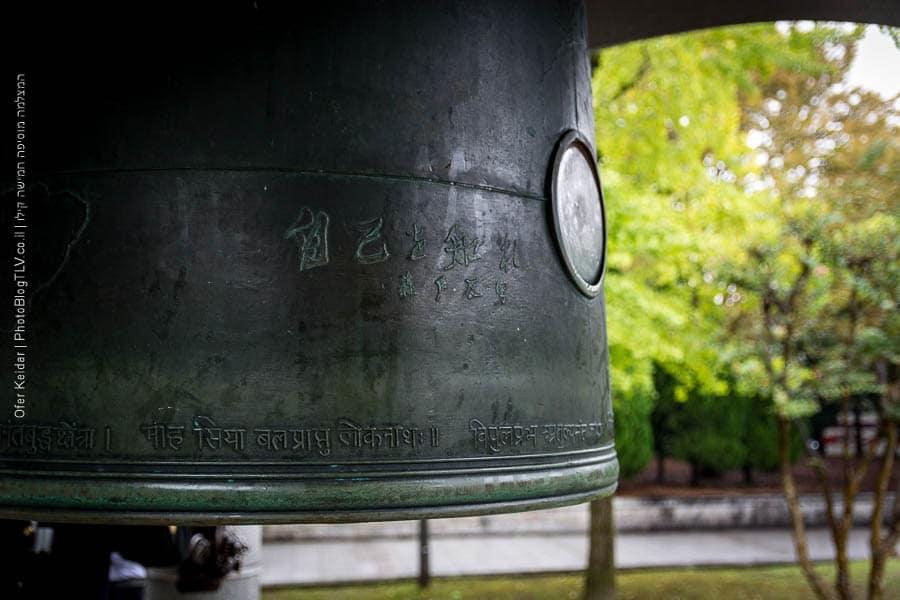 הירושימה, יפן | hiroshima, Japan | המצלמה מוסיפה חמישה קילו | בלוג הצילום של עפר קידר