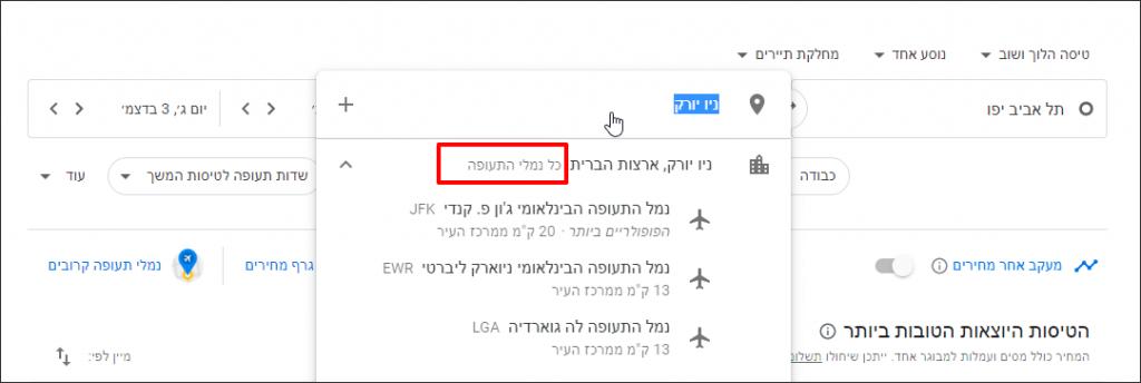 """מדריך """"גוגל טיסות"""" בעברית (google flights)"""