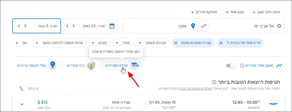 """מדריך חיפוש טיסות זולות לחו""""ל בעברית"""
